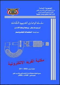 كتاب الفريد pdf