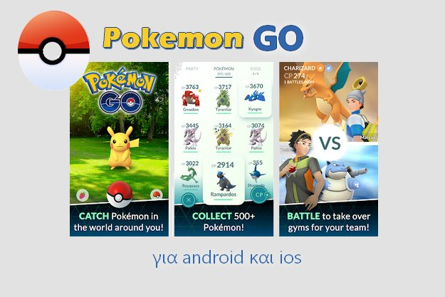 Pokemon Go - Το παιχνίδι που ακόμα έχει εκατομμύρια φανατικούς παίκτες