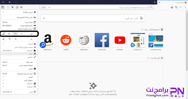 تنزيل متصفح فايرفوكس عربي