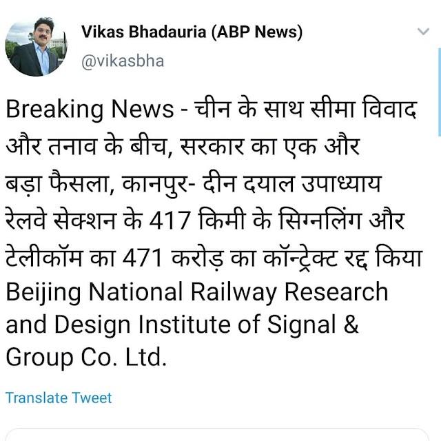 India vs China war   Galwan ghati में हुए China के साथ युद्ध का मुंहतोड़ जवाब  Bsnl ने रद्द किए टेंडर।