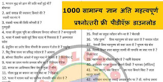 1000 General Knowledge Question PDF