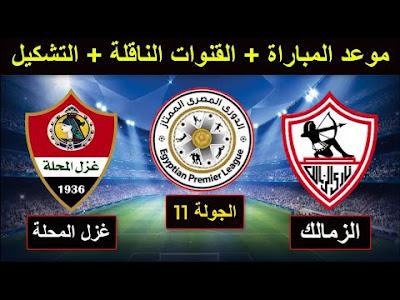 مباراة الزمالك وغزل المحلة ماتش اليوم مباشر 2-2-2021 والقنوات الناقلة ضمن الدوري المصري