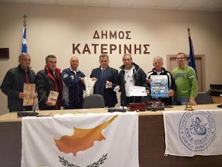 Εθιμοτυπική επίσκεψη αποστολής της Παγκύπριας Ένωσης Δρομέων στο Δήμο Κατερίνης