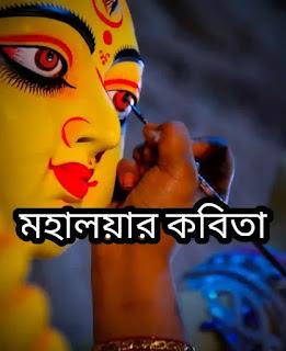 Mahalaya Bangla Kobita (মহালয়ার কবিতা)