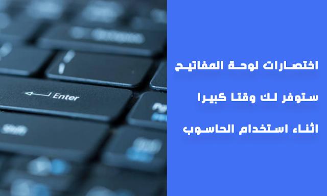 اختصارات لوحة المفاتيح ستوفر لك وقتا كبيرا اثناء استخدام الحاسوب
