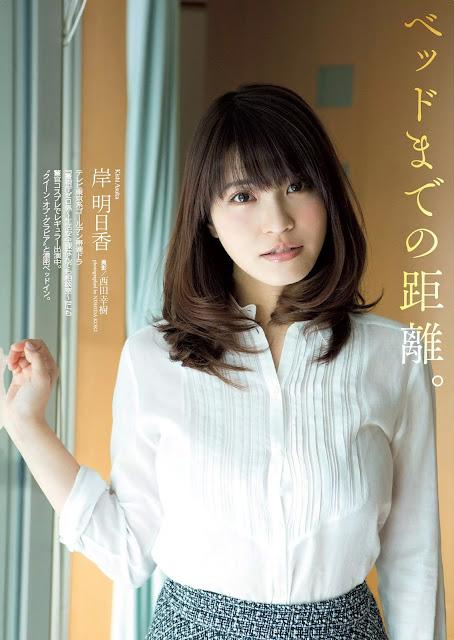 岸明日香 Asuka Kishi Weekly Playboy Feb 2016 Photos 01