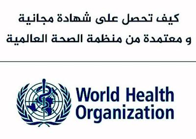 دورات مجانية من منظمة الصحة العالمية OpenWHO مع شهادة مجانية في نهاية دورة 2021