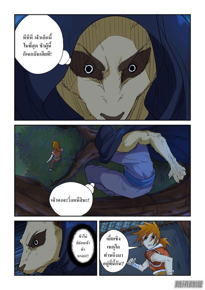 อ่านการ์ตูน Tales of Demons and Gods 132 ภาพที่ 3