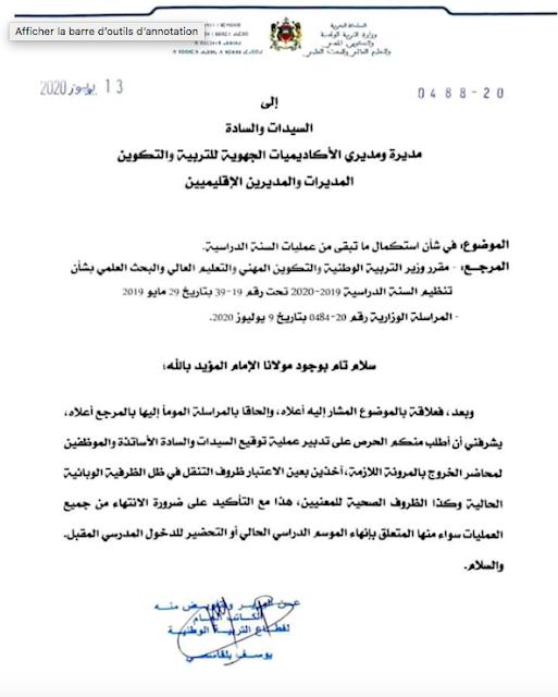 """وزارة """"أمزازي"""" توصي بالمرونة في عملية توقيع محاضر الخروج"""