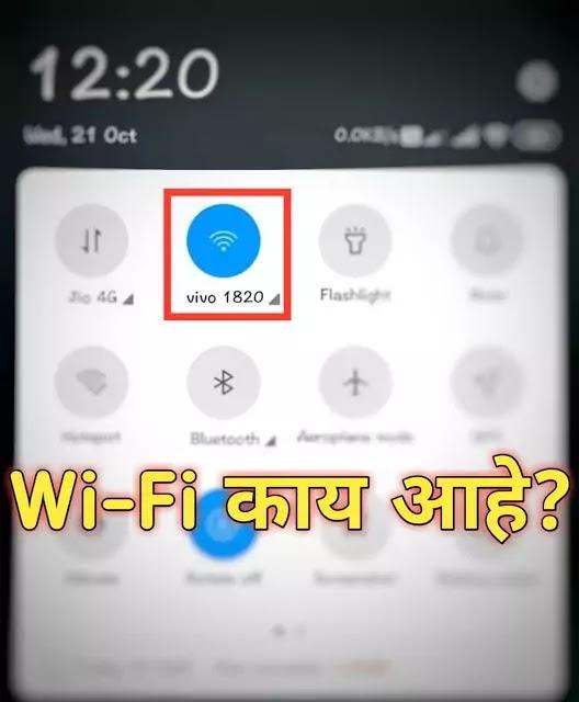 WiFi काय आहे? Wifi information in marathi