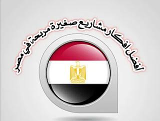 افضل افكار المشاريع في مصر : افضل 20 مشروع ناجح ومربح في جمهورية مصر العربية.