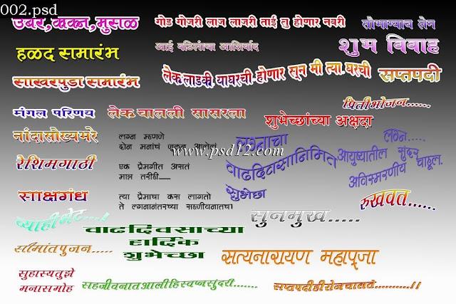 Marathi Wedding Title (मराठी विवाह टाइटल )