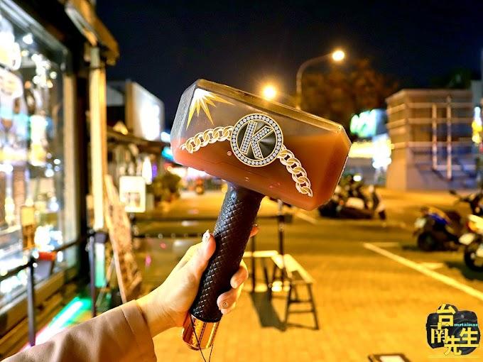 台南最時尚飲料店/買飲料還能變身雷神索爾/獨家設計造型瓶身/融入台南在地特色/大型互動電視牆/超人氣熱門打卡新景點/創意超有梗可愛又吸睛-「朕心加加」