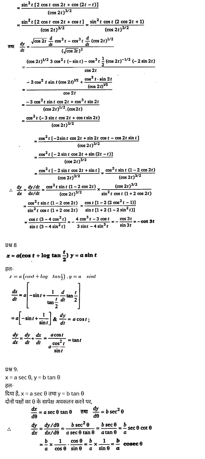 Class 12 Maths Chapter 5, Continuity and Differentiability Hindi Medium,  मैथ्स कक्षा 12 नोट्स pdf,  मैथ्स कक्षा 12 नोट्स 2020 NCERT,  मैथ्स कक्षा 12 PDF,  मैथ्स पुस्तक,  मैथ्स की बुक,  मैथ्स प्रश्नोत्तरी Class 12, 12 वीं मैथ्स पुस्तक RBSE,  बिहार बोर्ड 12 वीं मैथ्स नोट्स,   12th Maths book in hindi,12th Maths notes in hindi,cbse books for class 12,cbse books in hindi,cbse ncert books,class 12 Maths notes in hindi,class 12 hindi ncert solutions,Maths 2020,Maths 2021,Maths 2022,Maths book class 12,Maths book in hindi,Maths class 12 in hindi,Maths notes for class 12 up board in hindi,ncert all books,ncert app in hindi,ncert book solution,ncert books class 10,ncert books class 12,ncert books for class 7,ncert books for upsc in hindi,ncert books in hindi class 10,ncert books in hindi for class 12 Maths,ncert books in hindi for class 6,ncert books in hindi pdf,ncert class 12 hindi book,ncert english book,ncert Maths book in hindi,ncert Maths books in hindi pdf,ncert Maths class 12,ncert in hindi,old ncert books in hindi,online ncert books in hindi,up board 12th,up board 12th syllabus,up board class 10 hindi book,up board class 12 books,up board class 12 new syllabus,up Board Maths 2020,up Board Maths 2021,up Board Maths 2022,up Board Maths 2023,up board intermediate Maths syllabus,up board intermediate syllabus 2021,Up board Master 2021,up board model paper 2021,up board model paper all subject,up board new syllabus of class 12th Maths,up board paper 2021,Up board syllabus 2021,UP board syllabus 2022,  12 veen maiths buk hindee mein, 12 veen maiths nots hindee mein, seebeeesasee kitaaben 12 ke lie, seebeeesasee kitaaben hindee mein, seebeeesasee enaseeaaratee kitaaben, klaas 12 maiths nots in hindee, klaas 12 hindee enaseeteeaar solyooshans, maiths 2020, maiths 2021, maiths 2022, maiths buk klaas 12, maiths buk in hindee, maiths klaas 12 hindee mein, maiths nots phor klaas 12 ap bord in hindee, nchairt all books, nchairt app in hindi, nchairt book solution, nchairt books