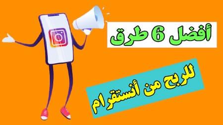 كيفية الربح من انستقرام Instagram (أفضل 6 طرق )
