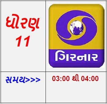 STD 11 - GIRNAR Gujarati Live Karyakram