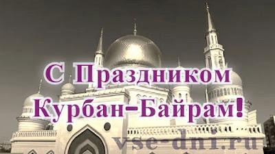 какой праздник в России, в каких регионах это выходной день