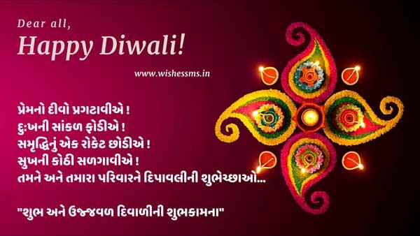 happy diwali in gujarati greetings, diwali greetings in gujarati text, diwali greetings in gujarati language, diwali greeting in gujarati, gujarati diwali greetings messages, diwali greeting card messages in gujarati, diwali greetings quotes in gujarati, happy diwali in gujarati language, happy diwali and new year messages in gujarati, happy diwali wishes in gujarati language, diwali wishes in gujarati images, diwali quotes in gujarati language, happy diwali sms in gujarati language