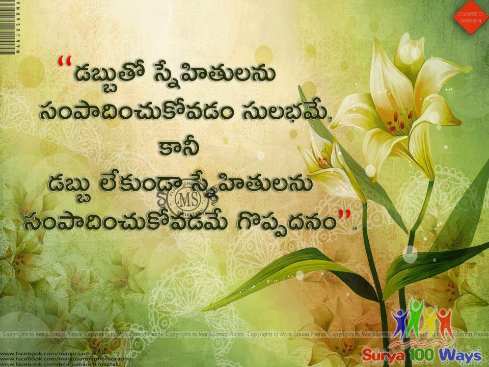 Group Of Best Telugu Quotes On