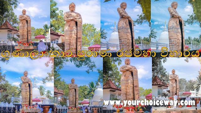 ගුණාලාංකාර පුරාණ රජමහා විහාරය ☸️🙏😇 ( Gunalankara Purana Raja Maha Viharaya ) - Your Choice Way