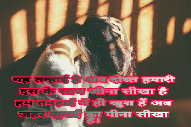 Bewafa Ladki, Hindi Bewafa Shayari, dhokhebaj shayari,Hindi Shayari, Dard Bhari Shayari, हिंदी शायरी, बेवफा शायरी, शायरी के दीवाने,