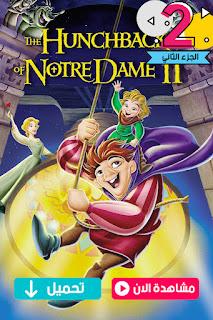مشاهدة وتحميل فيلم احدب نوتردام الجزء الثاني The Hunchback of Notre Dame II 2002 مترجم عربي