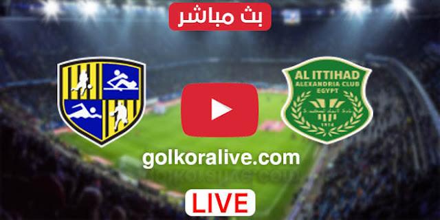 مشاهدة مباراة الاتحاد السكندري والمقاولون العرب بث مباشر يلا كورة بتاريخ 02-04-2021 في الدوري المصري