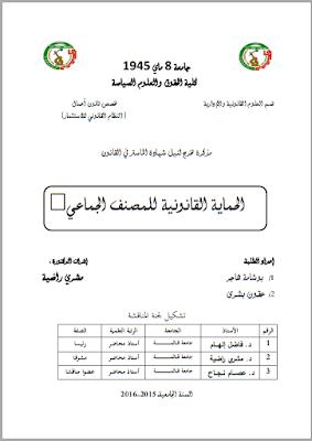 مذكرة ماستر: الحماية القانونية للمصنف الجماعي PDF