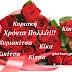 Χρόνια Πολλά Κυριακή, Κυριακίτσα, Κική, Κίκα, Κικίτσα, Κίτσα,......giortazo.gr