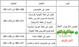 جدول سير اختبارات مسابقة اساتذة التعليم  المتوسط 2017