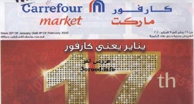عروض كارفور مصر من 29 يناير حتى 9 فبراير 2020 فروع الماركت عيد ميلاد كارفور