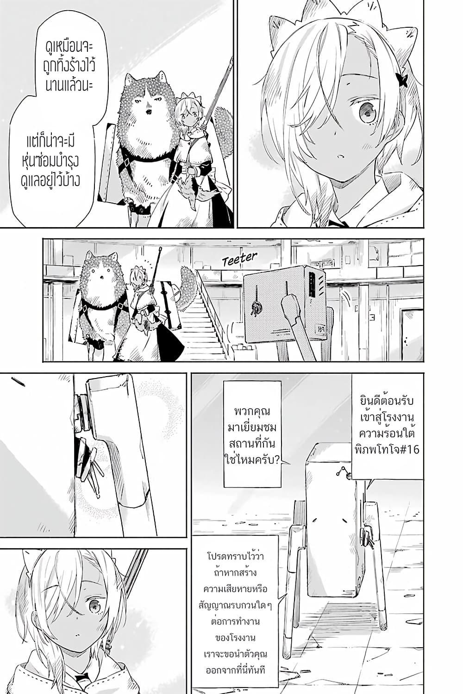 อ่านการ์ตูน Tabi to Gohan to Shuumatsu Sekai ตอนที่ 5 หน้าที่ 10