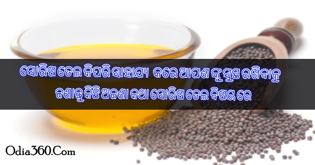 Mustard oil helps to keep you healthy - Digestive System,Hair,Skin