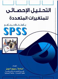 كتاب التحليل الاحصائي باستخدام amos pdf