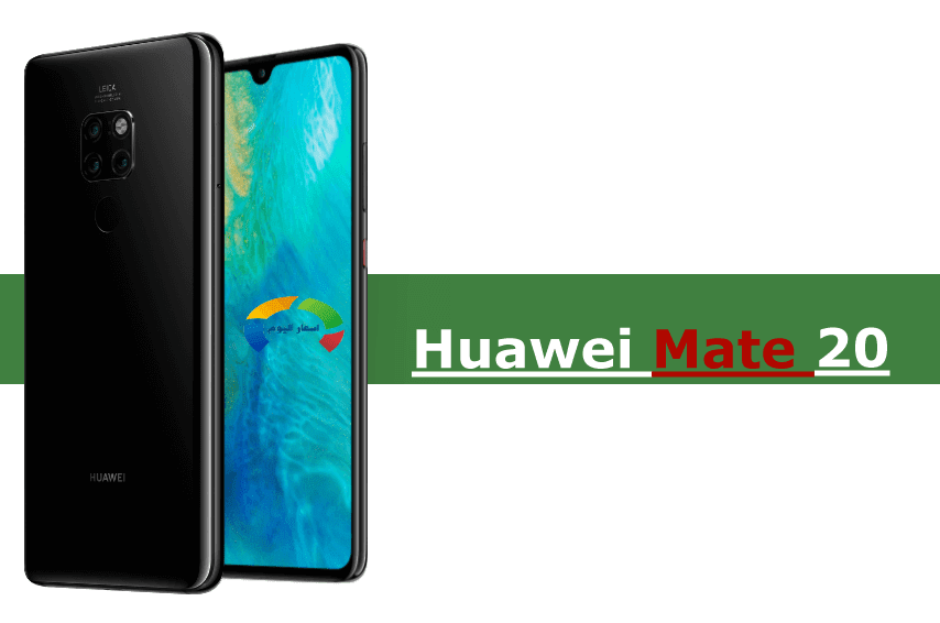 سعر ومواصفات Huawei Mate 20 2018