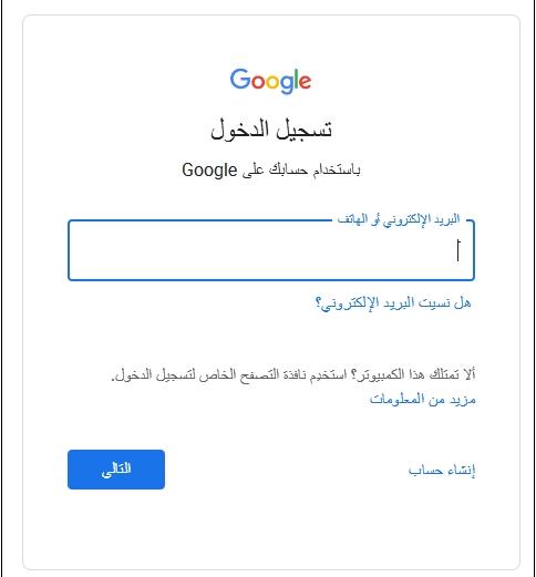 عمل حساب على جوجل