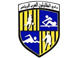 شعار المقاولون العرب