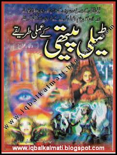 Telepathy K Amli Tareeqe by waqar Aziz