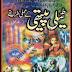 Telepathy Practical Training Book in Urdu