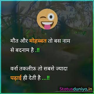 Funny Exam Whatsapp Status In Hindi