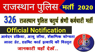 Latest 10th Pass Jobs,Latest Bihar Govt Jobs,Latest Bihar Govt Jobs 12th Pass,Latest Govt,Latest Govt Jobs,Latest Govt Jobs notifications,Latest Govt Scheme,Latest Govt Scheme 2020,latest govt schemes for farmers,Latest Job News,