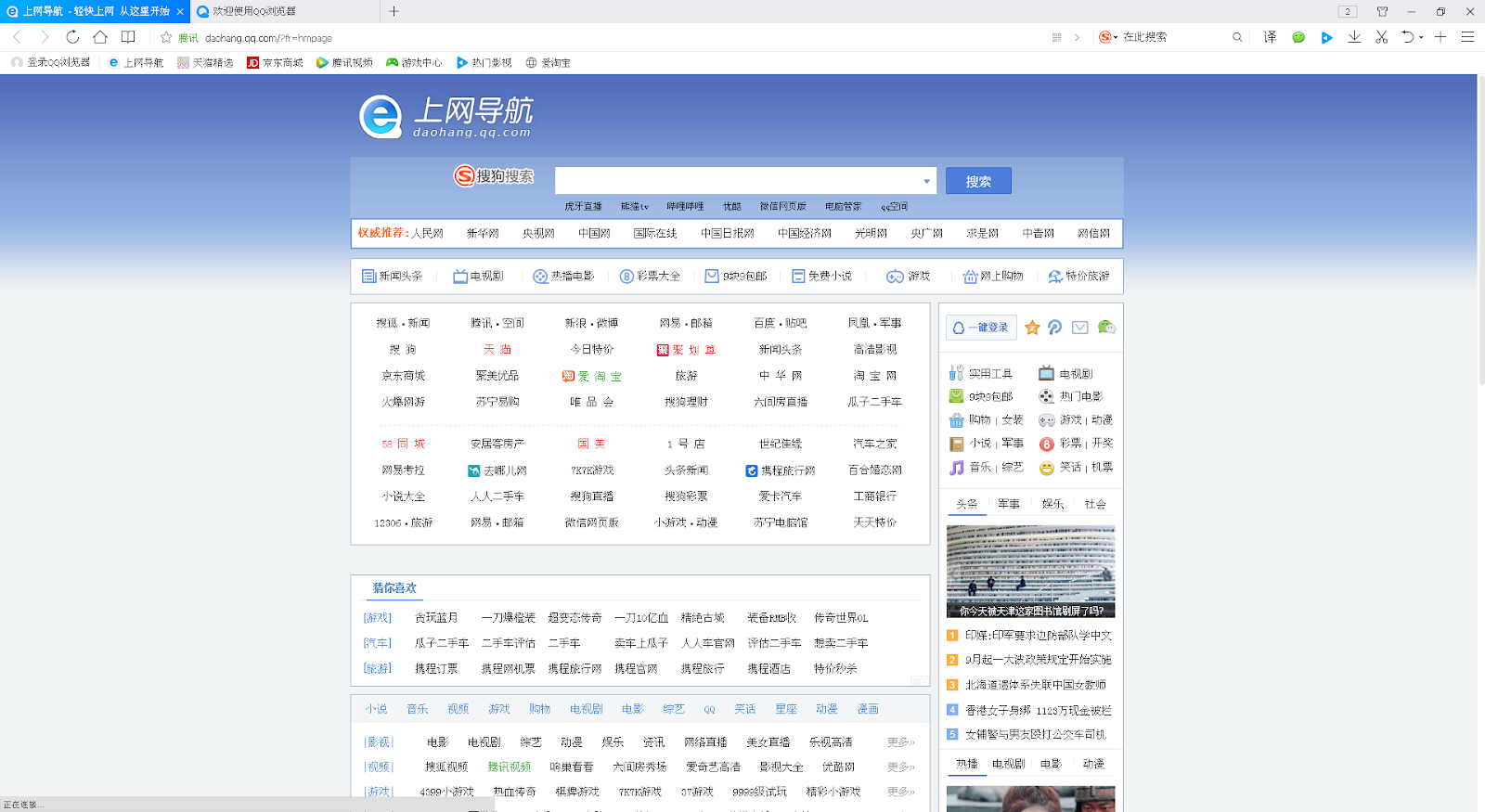 Tencent QQ Web Browser 10.4.2   Operating System Revival