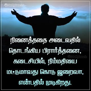 Tamil prayer Quote
