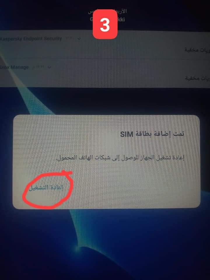 بالصور شرح تشغيل الانترنت علي تابلت وزارة التربية والتعليم