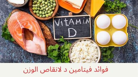 فوائد فيتامين د لانقاص الوزن