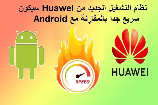 نظام التشغيل الجديد من Huawei سيكون سريع جدا بالمقارنة مع Android