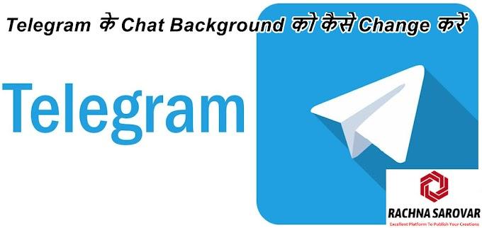 Telegram के Chat Background में अपना Photo कैसे Set करें हिंदी में, Telegram के Chat Background को कैसे Change करें हिंदी में, Telegram के Chat Background का Color कैसे Change करें हिंदी में, Best Telegram Secret Tips & Tricks 2021
