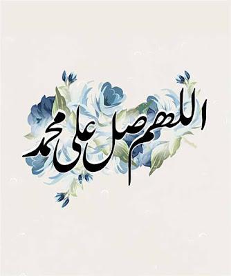 تصميم اللهم صلي على محمد