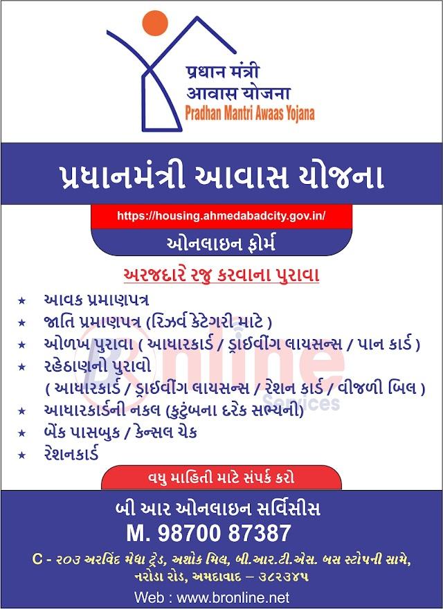 Pradhan Matri Avas Yojana (PMAY) || Amdavad Municipal Corporation Online Form || Last Date : 10-05-2021