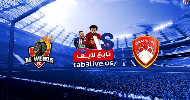 نتيجة مباراة ضمك والوحدة بث مباشر اليوم 2021/01/15 الدوري السعودي